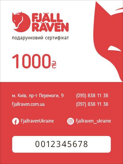 Подарунковий електронний сертифікат  1000